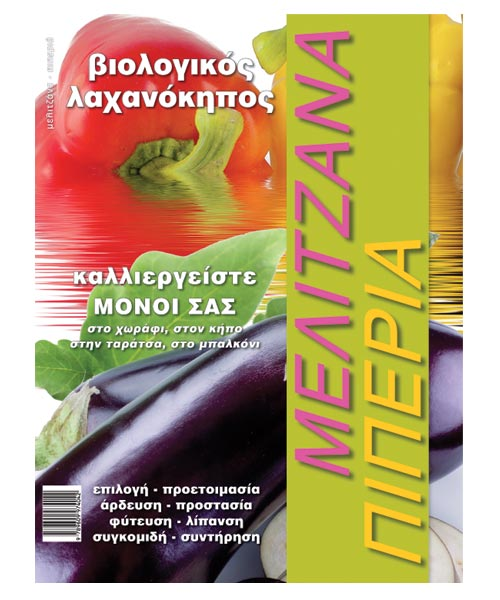 Μελιτζάνα - Πιπεριά - Βιολογικός λαχανόκηπος
