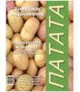 Πατάτα - βιολογικός λαχανόκηπος