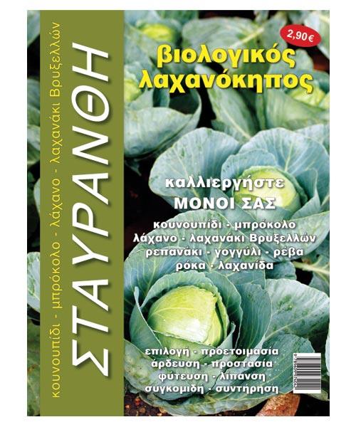 Σταυρανθή - Βιολογικός λαχανόκηπος