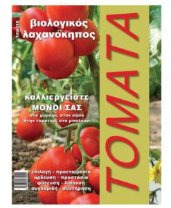 Τομάτα - Βιολογικός λαχανόκηπος