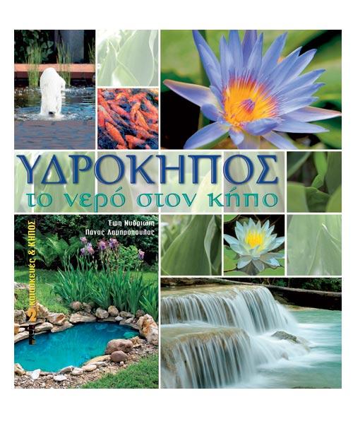 Υδρόκηπος - το νερό στον κήπο