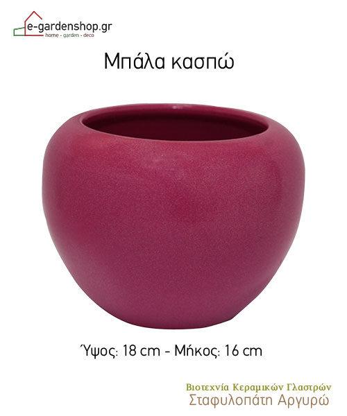 Μπάλα πήλινο κασπώ 18x16 cm