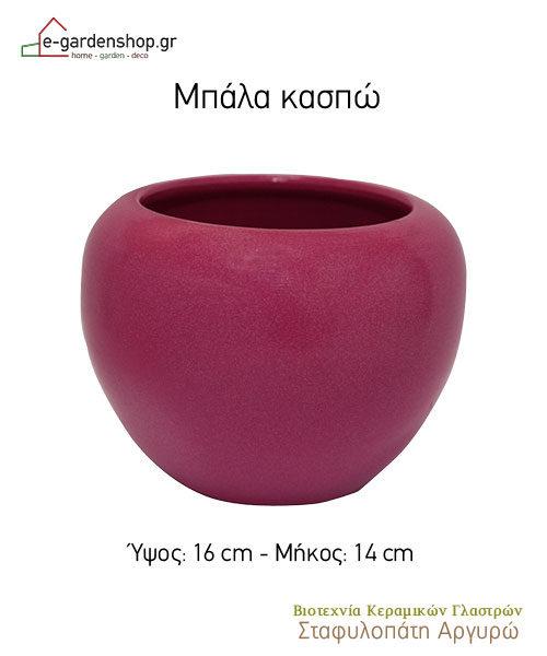 Μπάλα πήλινο κασπώ 16x14 cm