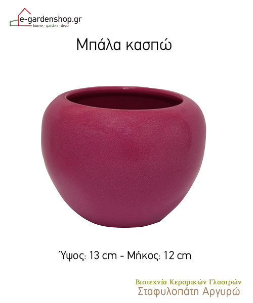 Μπάλα πήλινο κασπώ 13x12 cm