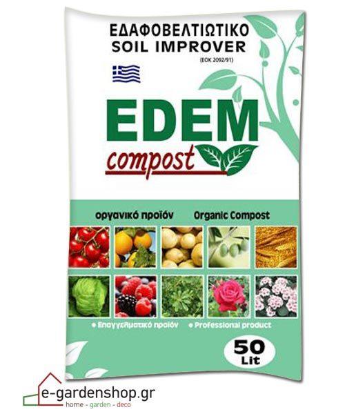 Edem compost εδαφοβελτιωτικό