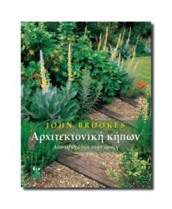 Το βιβλίο Αρχιτεκτονική κήπων του JohnBrookes.
