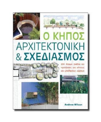 Ο Κήπος - Αρχιτεκτονική & Σχεδιασμός