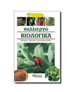 Κσλλιεργώ βιολογικά - έδαφος, λίπανση, φυτοπροστασία