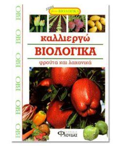 Καλλιεργώ βιολογικά φρούτα και λαχανικά