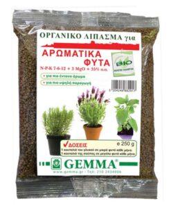 οργανικό λίπασμα για αρωματικά φυτά