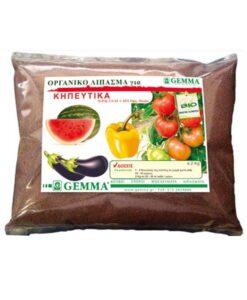 Λιπάσματα για λαχανικά, κηπευτικά, αρωματικά