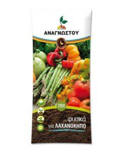 Χώμα για λαχανόκηπο
