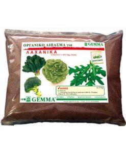 Οργανικό λίπασμα για Λαχανικά