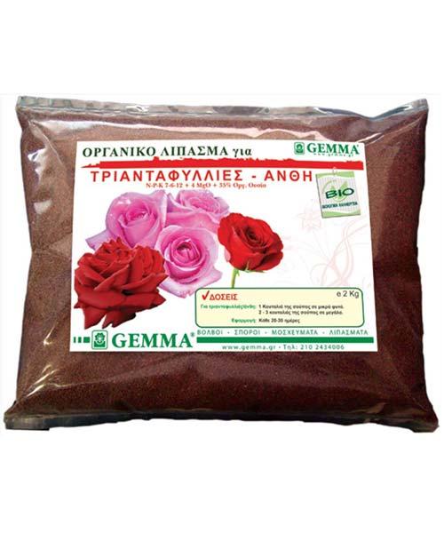 Οργανικό λίπασμα για λουλούδια | E-gardenshop.gr